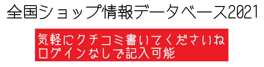 日本最大級の全国ショップ情報口コミデータベース‐電話番号住所クチコミ‐